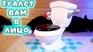 Туалет Брызнает ВАМ В ЛИЦО Безумные игрушки