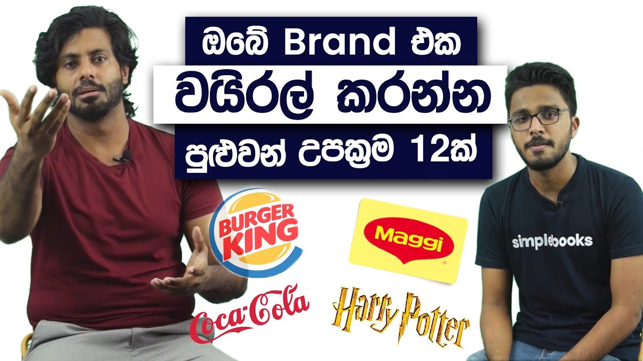 How To Make Your Brand Go Viral   Viral Marketing Sinhala - Inthikab Zufer