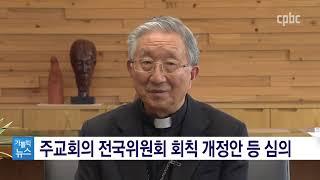 다음주 주교회의 가을 정기총회, 주요 안건은?