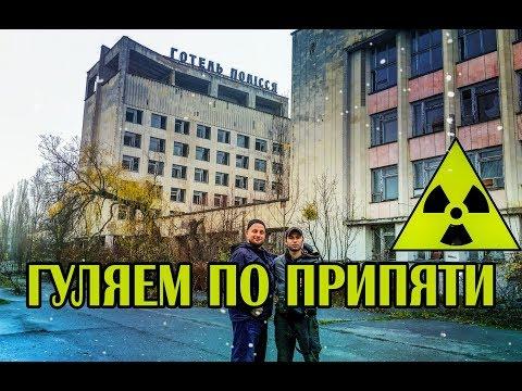 Нас запалили туристы в Припяти, исследуем квартиры и детсады C MakcuMyc ч.3