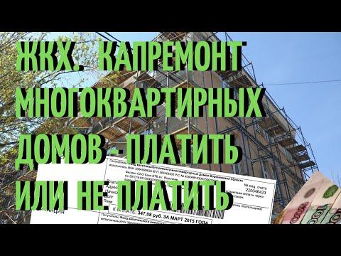 ЖКХ. Капремонт многоквартирных домов -  платить или не платить