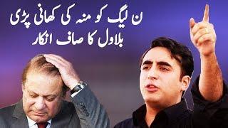 Bilawal Bhutto Nay Noun Leag Ko Saaf inkar Kar Diya