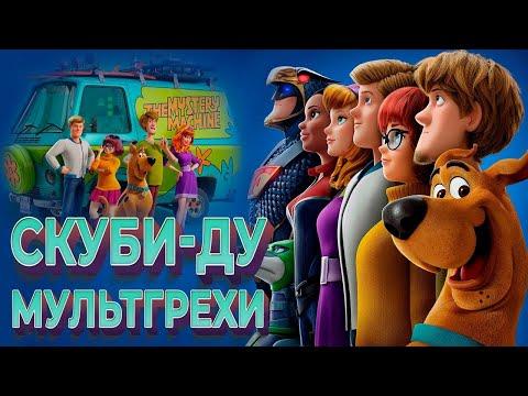 Скуби ду франкен монстр смотреть мультфильм онлайн