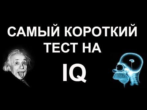 САМЫЙ КОРОТКИЙ ТЕСТ НА IQ