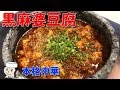 黒麻婆豆腐♪ Black Mapo Tofu♪ の動画、YouTube動画。