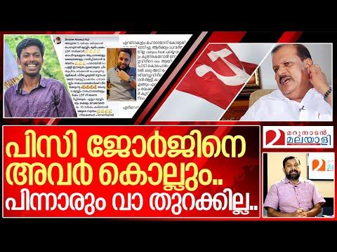''പിസി ജോർജ്ജിനെ 3 മാസത്തിനകം കൊല്ലും...'' I PC George and Kerala Politics