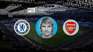 Прогноз и ставка Максима Калиниченко: «Челси» — «Арсенал»