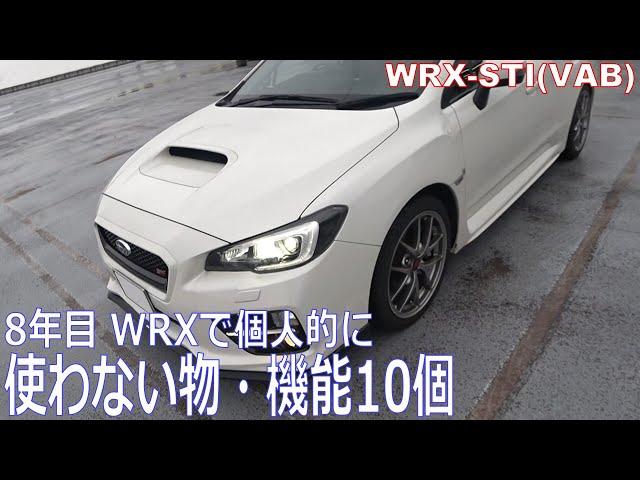 8年目 WRXで個人的に使わない物・機能 10個 WRX STI