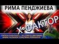 """Рима Пенджиева и Саша Гобозов в """"Х-ФАКТОР""""Киев 21.06.2013"""
