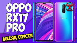 Опыт использования Oppo RX17 PRO (лютый смартфон из Китая) / Арстайл /