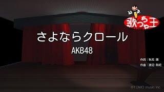 【カラオケ】さよならクロール/AKB48 AKB48 検索動画 36