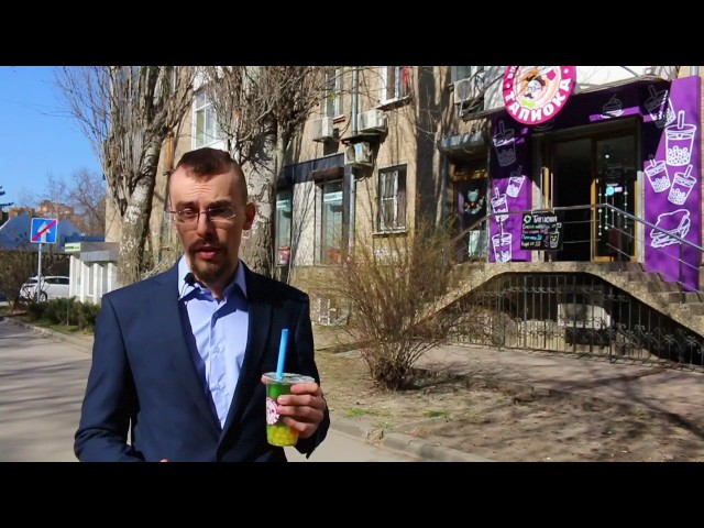 Кейс UDS Game. Bubble Tea Cafe Тапиока, г  Ростов на Дону, Александр Харченко