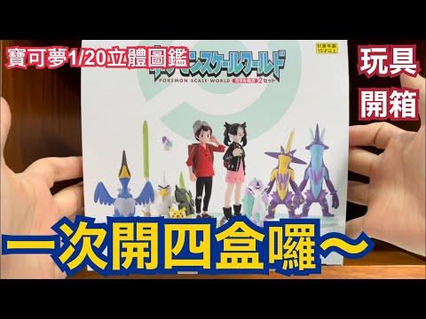 寶可夢1/20立體圖鑑 Pokemon scale world~一次開四盒~阿勛的玩具開箱-阿尼阿勛