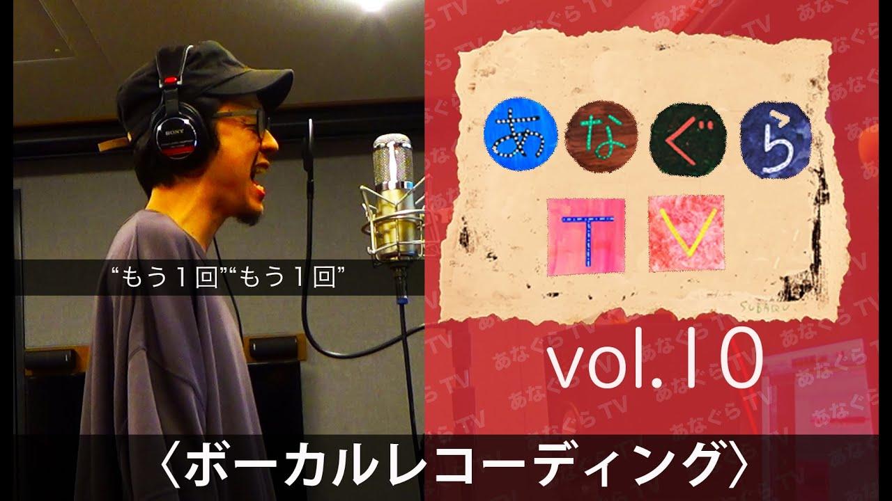 【あなぐらTV】 第2回 10話「ボーカルレコーディング」編
