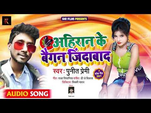 अहिरान-के-बैगन-जिंदाबाद- -#punit-premi- -ahiran-ke-baigan-jindabad- -bhojpuri-song-2021