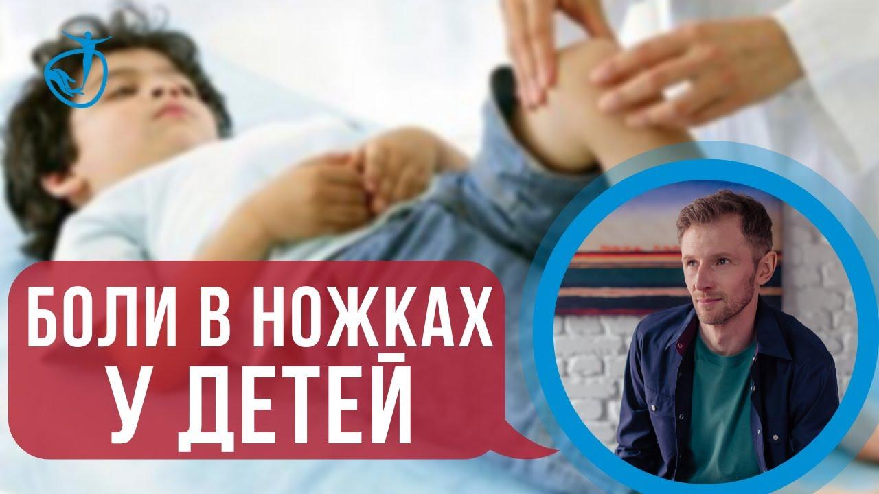 БОЛИ В НОЖКАХ У ДЕТЕЙ - Что делать / СКОЛИОЗ у детей /Владимир Животов