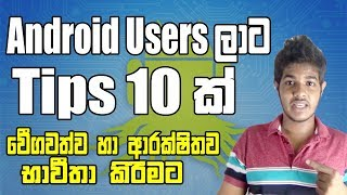 10 Tips for Android Users - Sinhala
