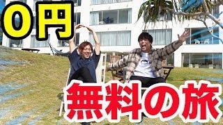 【無料】0円で超高級ホテルに泊まってみた。