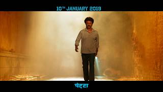 Petta Dialogue Promo 3 [Hindi] | Superstar Rajinikanth | Sun Pictures | Karthik Subbaraj | Anirudh