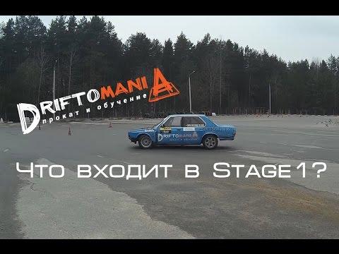 Что входит в Дрифтомания Stage 1?