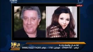 العاشرة مساء| القصة الكاملة لزواج الفنانة سعاد حسنى من المنتج اللبناني شريف وحيد