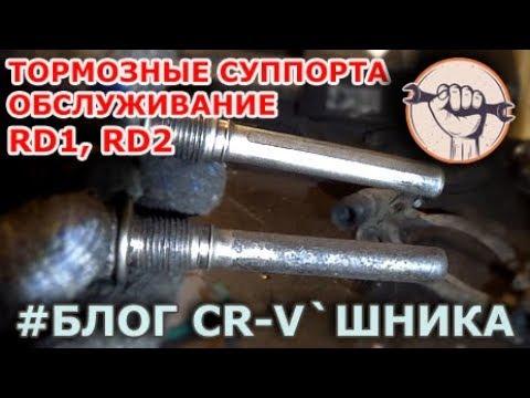Блог CR-V`шника - Обслуживание тормозных суппортов