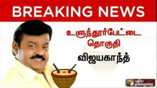 Discussion: DMDK chief Vijayakanth to contest from Ulundurpet in TN polls