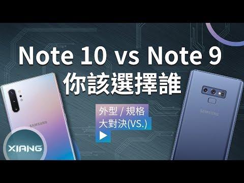 Samsung Galaxy Note 10 / Note 10+ vs Note 9 - 你該選擇誰?(O極限螢幕、景深錄影、焦點收音、S855) | 大對決#77【小翔 XIANG】