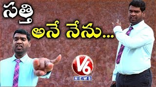 Bithiri Sathi Ane Nenu | Sathi Review On Mahesh...
