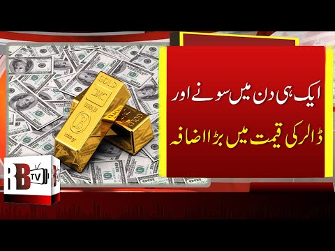 Pakistani Rupee Falls Again, US Dollar Hits Highest Value, Gold Rate Inclined | USD & PKR, Gold Rate