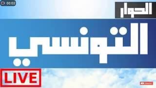 Elhiwar ettounsi 🔴 live