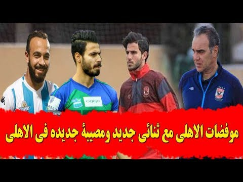 نشره الاهلى مع المشجع حقيقة انضمام احمد سامى وقفشه للاهلى واصابه لاعب الاهلى الجديد