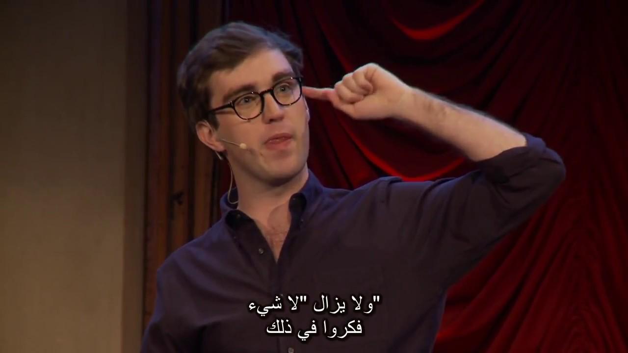 كيف تبدو ذكيا ! طرق ذكية جدا ! من محاضرات TEDx مترجم
