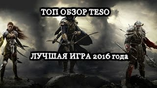 Лучший Обзор: The Elder Scrolls Online ( НЕ Let's Play )