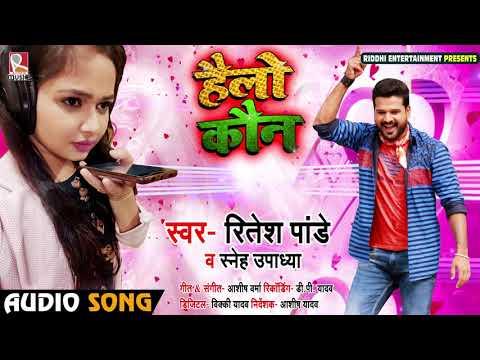 #Rap Song - हैलो कौन - #Ritesh Pandey , Sneh Upadhya - Hello Koun - New Bhojpuri Song 2019