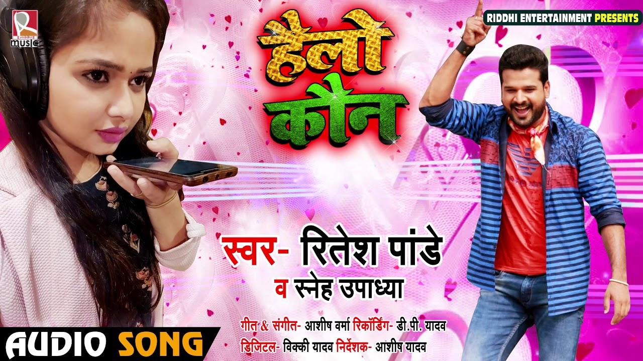 Hello Kon Hello Kon Are Hum Bole Mp3 Song Download | Pagalworld