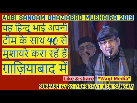 subhash garg  president adbi sangam ghaziabad mushaira 2019