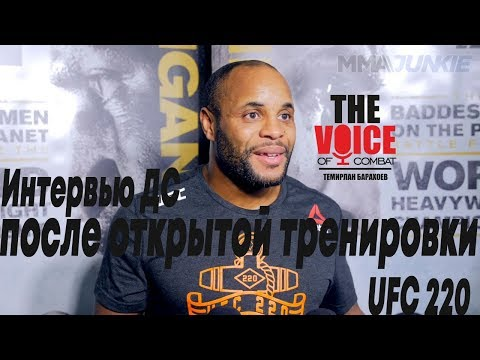 Даниель Кормье интервью после открытой тренировки. UFC 220