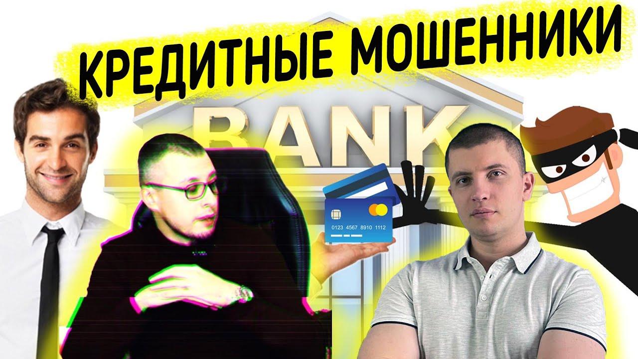 Кредитные мошенники и МЛМ/Мошеннический симбиоз/Совместное интервью с кредитным юристом.