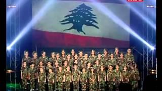 Nachid Watani - Lebanese National Anthem - النشيد الوطني اللبناني - جوقة اطفال