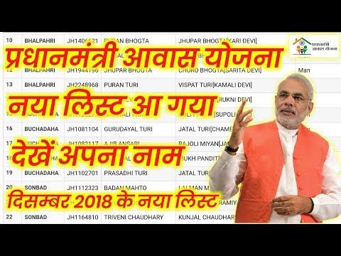 प्रधानमंत्री आवास योजना की नई लिस्ट या गई देखें अपना नाम  PMAYG new December list 2018 By IT Advice Mp3