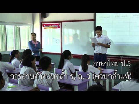 ภาษาไทย ป.5 การอ่านคำควบกล้ำ ร, ล, ว ควบกล้ำแท้ ครูณันท์ขจร กันชาติ