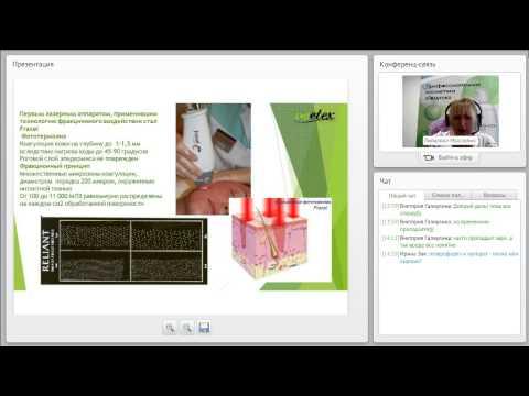 Вебинар о лазерных технологиях в косметологии