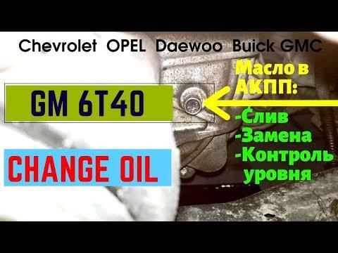 Замена масла в АКПП Chevrolet/Opel полностью
