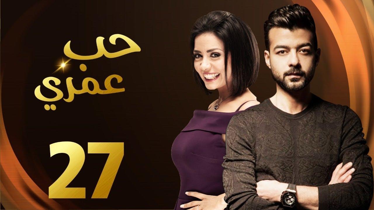 مسلسل حب عمرى بطولة هيثم شاكر الحلقة | 27 | Hob Omry Eps