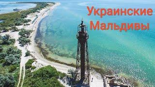 Остров Джарылгач 2019. Лучшее место для отдыха Дикарём - Украинские Мальдивы. Новая цель 2020