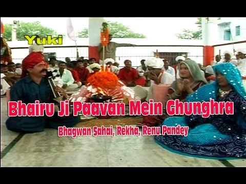 भैरू जी पावां में बाजे घूँघरा | Bhairu Ji Paavan Mein | Bhairu  Bhajan | Bhagwan Sahai, Rekha, Renu