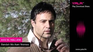 Assi El Hallani - Bandah Ma Aam Yesmaa | 2008 | عاصي الحلاني - بنده ما عم يسمع