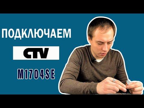 Подключение, установка домофона CTV M1704SE  как подключить, видеодомофон cctv домофон ctv