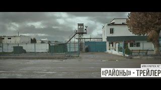 Казахстанский фильм «Районы» - трейлер